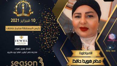 هويدا حافظ تشارك بكوليكشن جديد في مهرجان Miss_Nile 3