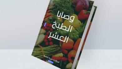 منيرة ناصر العلولا تشارك في معرض القاهرة الدولي للكتاب